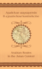 Арабские маршруты в азиатском контексте. Arabian Routes in the Asian Context