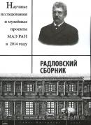Радловский сборник. 2014