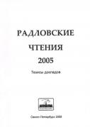 Радловские чтения 2005: Тезисы докладов