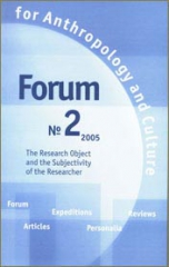 Forum for Anthropology and Culture № 2. 2005