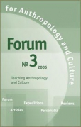 Forum for Anthropology and Culture № 3. 2005