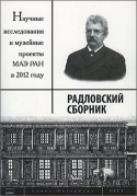 Радловский сборник. 2012