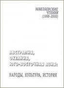 Австралия, Океания, Юго-Восточная Азия: народы, культура, история. Маклаевские чтения (1998-2000).