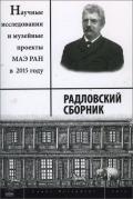 Радловский сборник. 2015