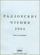 Радловские чтения 2004 г.