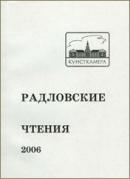 Радловские чтения 2006 г.