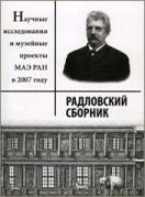 Радловский сборник: Научные исследования и музейные проекты МАЭ РАН в 2007 г