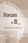 Forum for Anthropology and Culture. № 8. 2012.